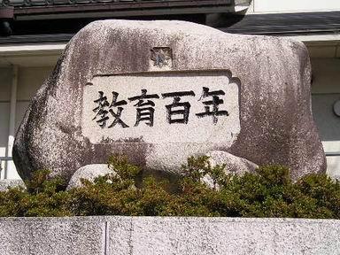 記念碑「教育百年」